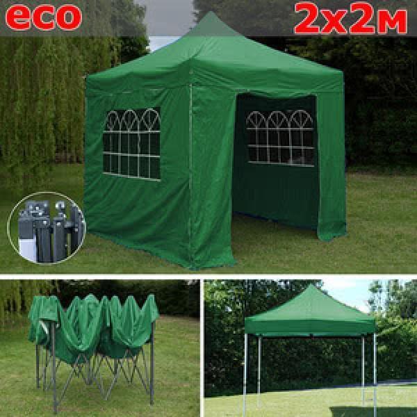 Быстросборный шатер со стенками 2х2м зеленый
