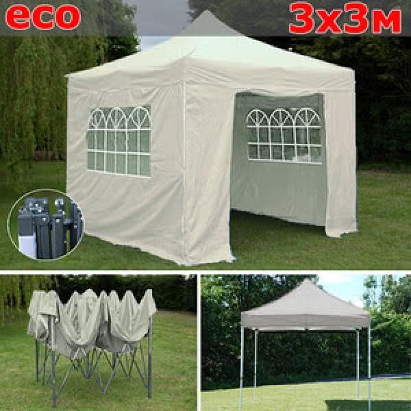 Быстросборный шатер со стенками 3х3м бежевый