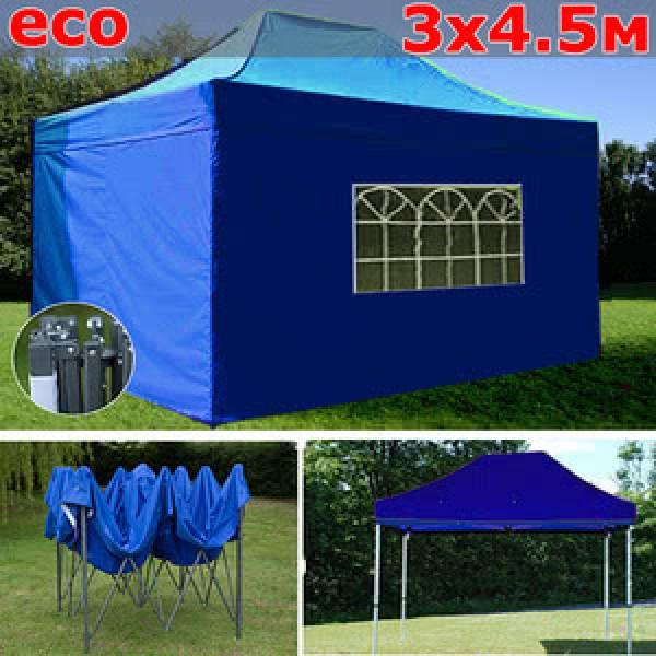 Быстросборный шатер со стенками 3х4,5 синий