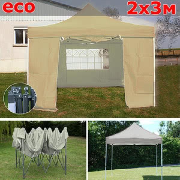 Быстросборный шатер со стенками 2х3м бежевый
