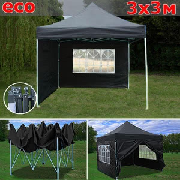 Быстросборный шатер со стенками 3х3м черный